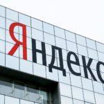 «Яндекс» установил защиту от скрытого майнинга криптовалют