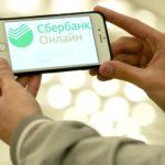 Сбербанк заявил об устойчивости «Сбербанк Онлайн» к атакам вируса-троянца